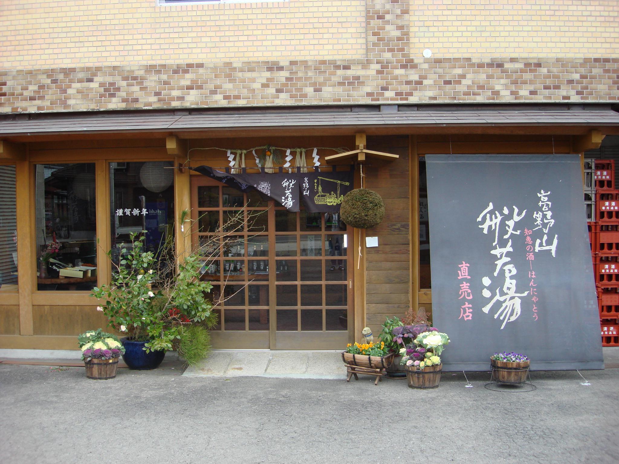 初桜酒造直営店