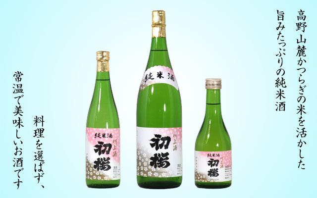 日本酒 初桜 純米