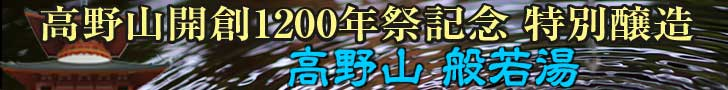 高野山開創1200年祭記念 吟醸 般若湯
